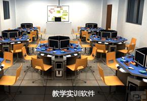 教学实训软件  1.jpg